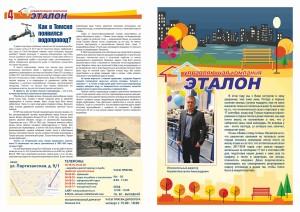 Газета Эталон_1
