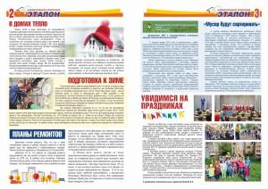 Газета Эталон_2