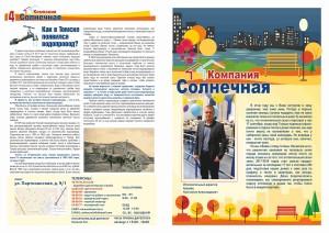 Газета Солнечная_1