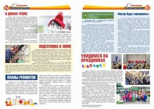 Газета Солнечная_2