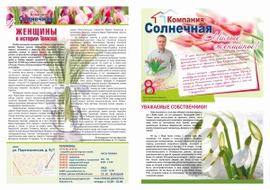 Газета Солнечная_март2019_1