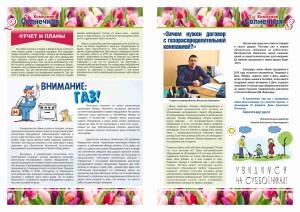 Газета Солнечная_март2019_2