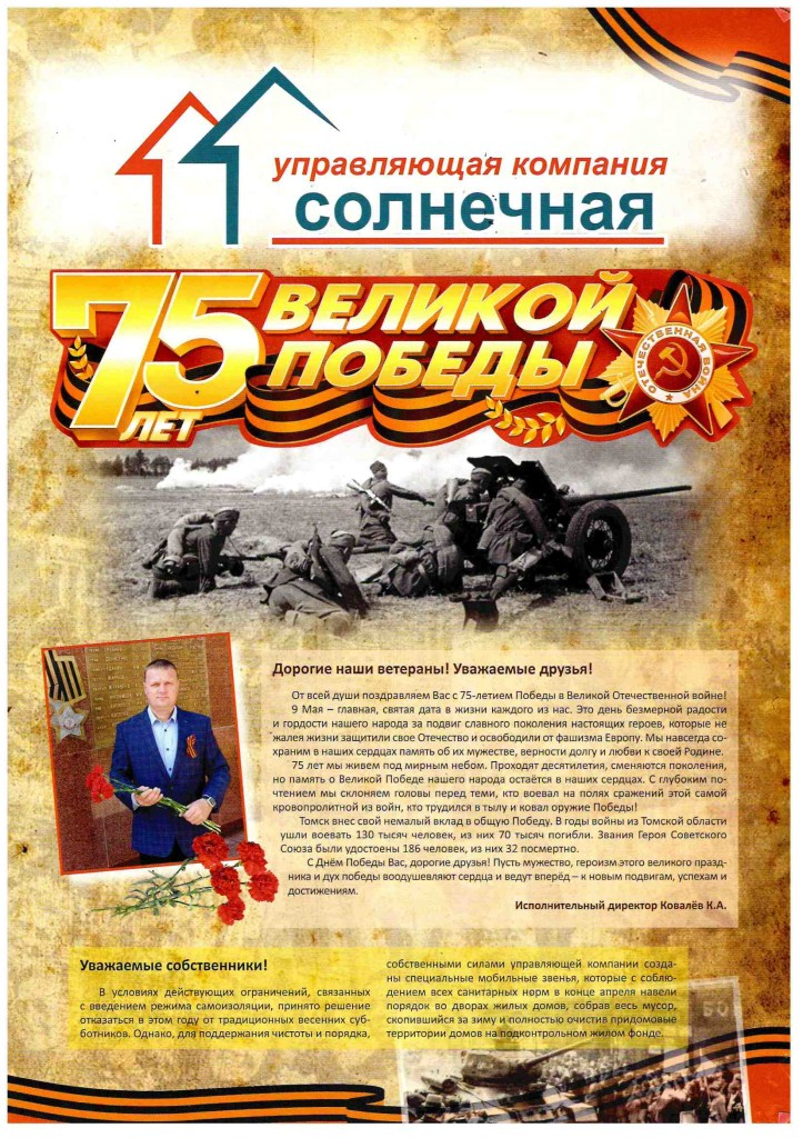газета солнечная1