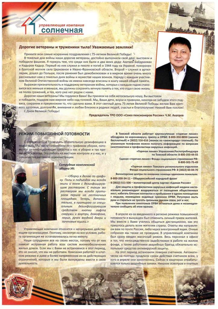 газета солнечная2