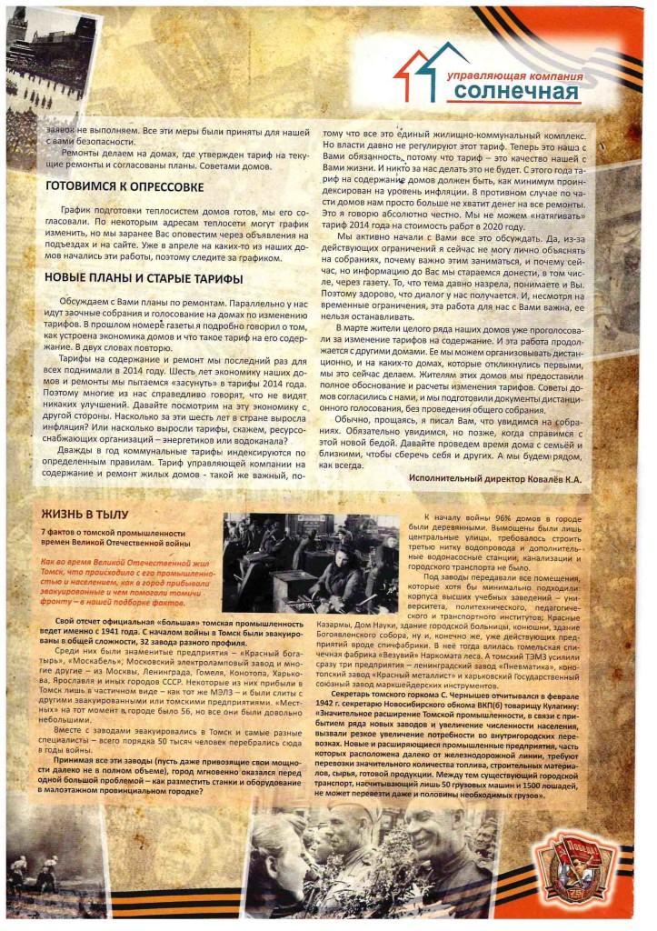 газета солнечная3