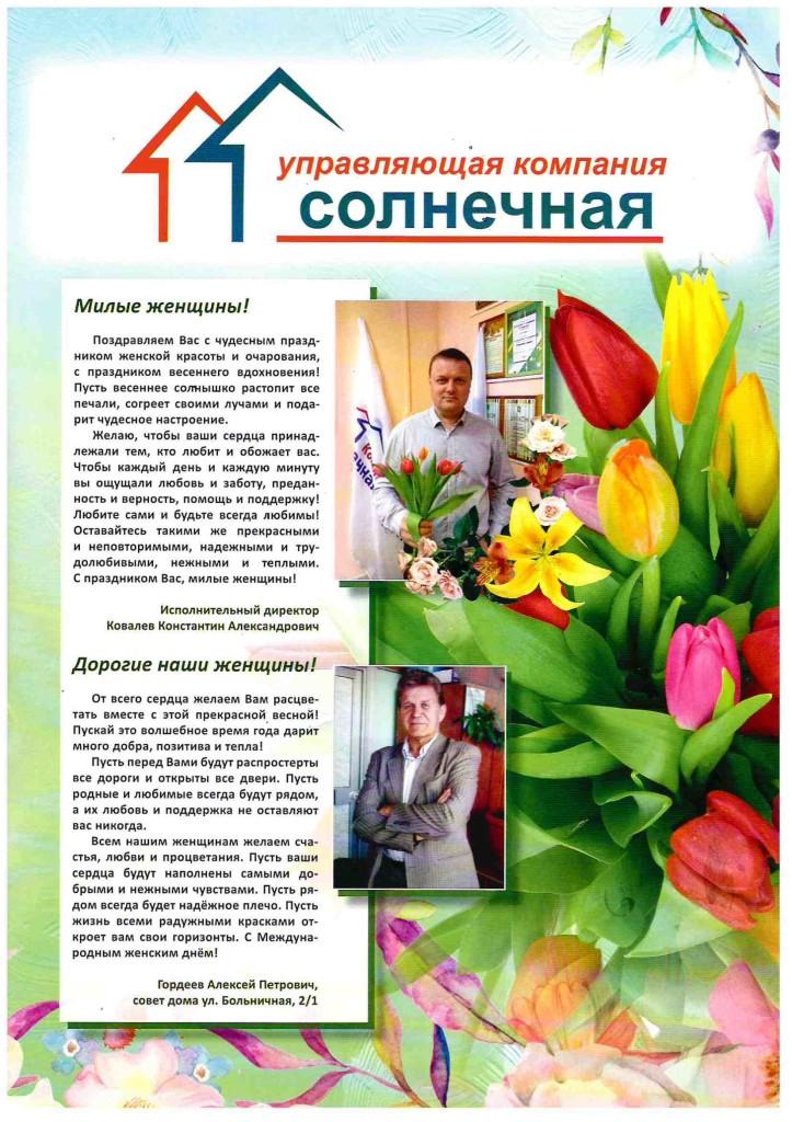 Газета солн1