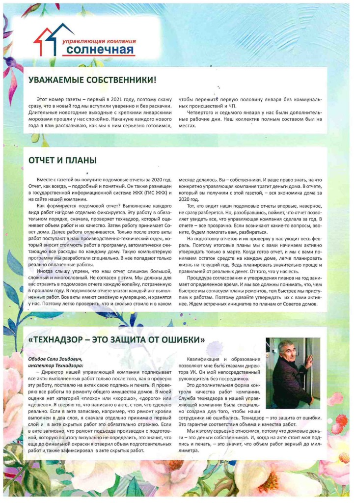 Газета солн2