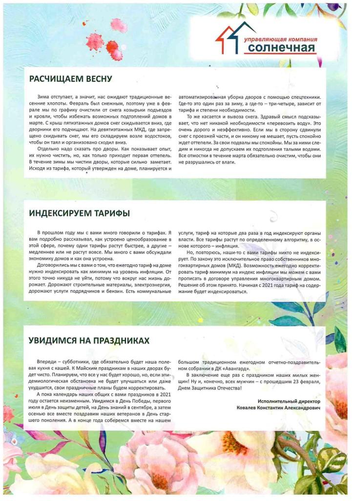 Газета солн3