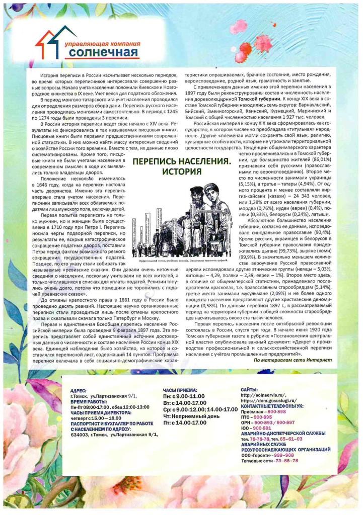 Газета солн4